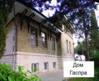 Отдых в Крыму, жилье в Крыму, Гаспра