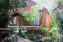 Отдых в Крыму, жилье в Крыму, Новый Свет