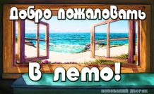 Отдых в Крыму, жилье в Крыму, Поповка