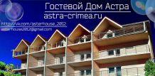 Отдых в Крыму, жилье в Крыму, Радиогорка (Севас.)